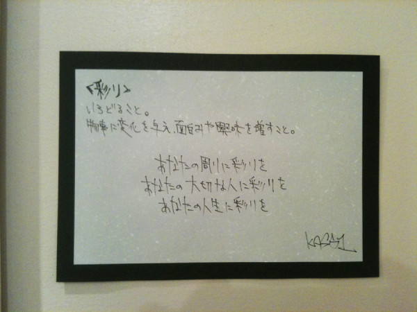 irodori_message_kass1
